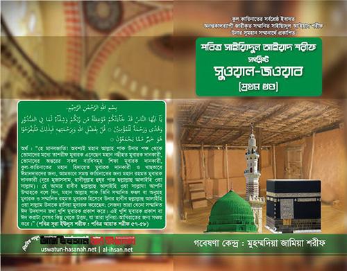 পবিত্র সাইয়্যিদুল আ'ইয়াদ শরীফ সংশ্লিষ্ট সুওয়াল-জওয়াব (প্রথম খন্ড)